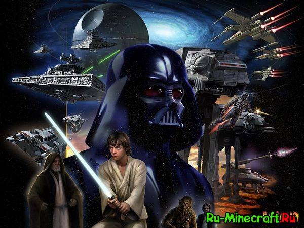 [1.6.4][BETA] Star Wars Client - Звёздные Войны в майне!