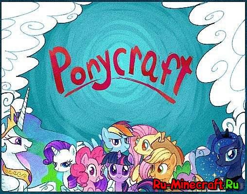 [1.7.2][32px] PonyCraft - текстуры пони!