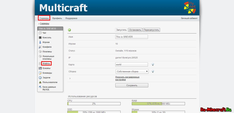 купить хостинг для сервера minecraft 1.8