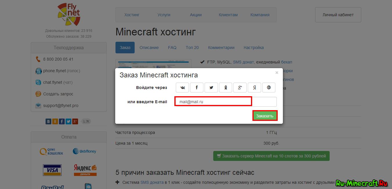 Хостинг майнкрафт за 100 рублей бесплатный хостинг серверов minecraft пе