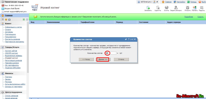 Хостинг серверов майнкрафт 1 10 как сделать хостинг майнкрафт серверов