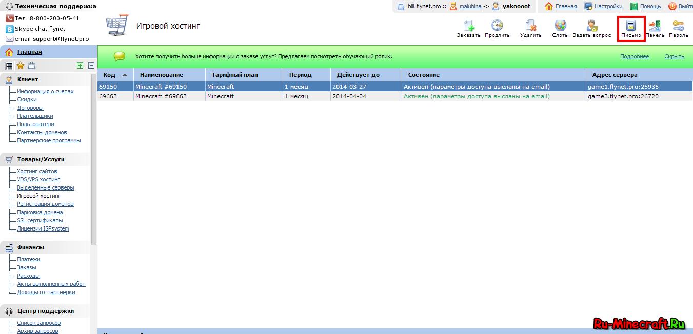 Панель управления для игрового хостинга minecraft провайдеры хостингов для joomla