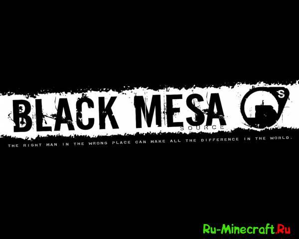 [Разное] Black Mesa - Каскадный резонанс
