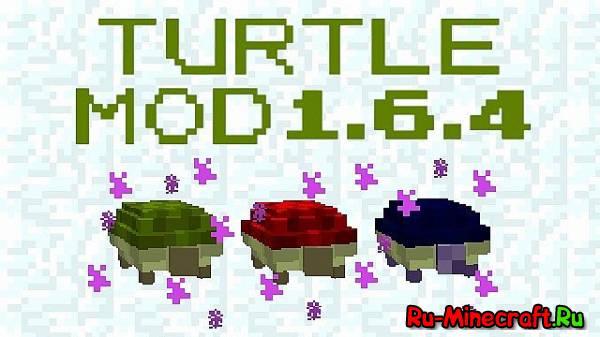 [1.6.4] Turtles Mod - Твой земноводный спутник ЧЕРЕПАХ