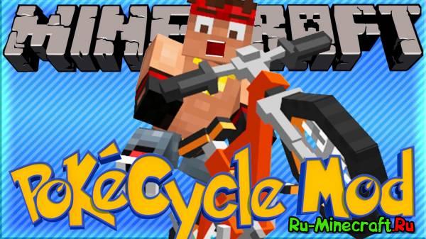 Pokecycle - Велосипеды из Покемонов [1.7.10|1.6.4]