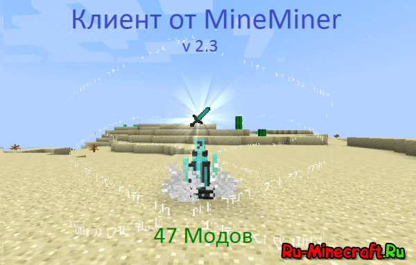 [Client][1.7.2] Клиент от MinerMiner (47 модов)