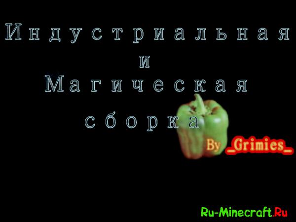 [Client][1.6.2] Индустриальный и Магический клиент minecraft от Grimies!