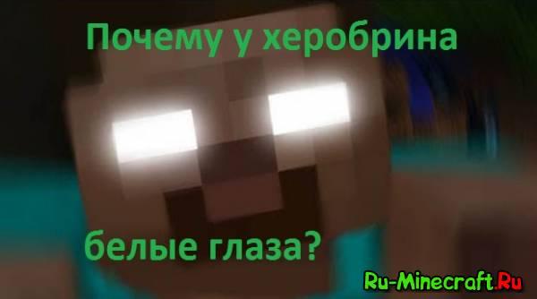 [Video] Почему у Херобрина белые глаза? - Minecraft Machinima
