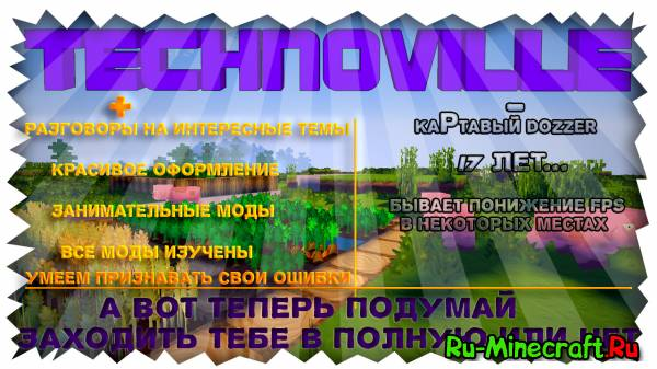 "[1.6.4][Client][Let's play] Большой проект ""Техновиль""!"