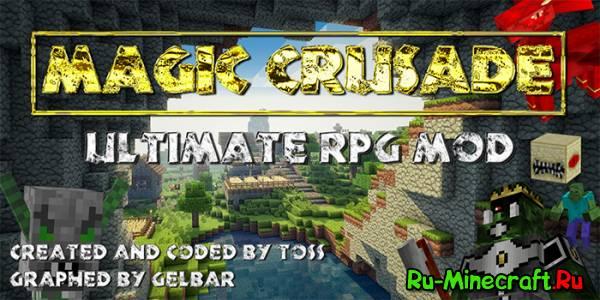Magic Crusade RPG - большой мод [1.7.10|1.7.2|1.6.2]