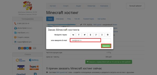 Хостинг Minecraft :: Свой Minecraft сервер за 1 минуту