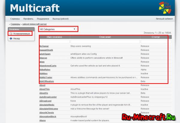 Хостинг Minecraft :: Панель управления Minecraft сервером - Вид из кабины пилота