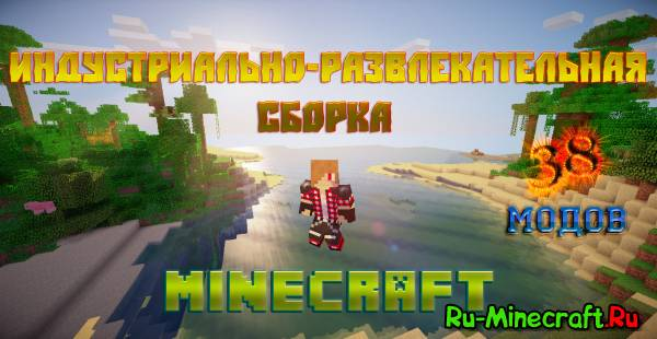 Сборка для Minecraft - by BlastersTNT [1.7.10] / Сборки ...