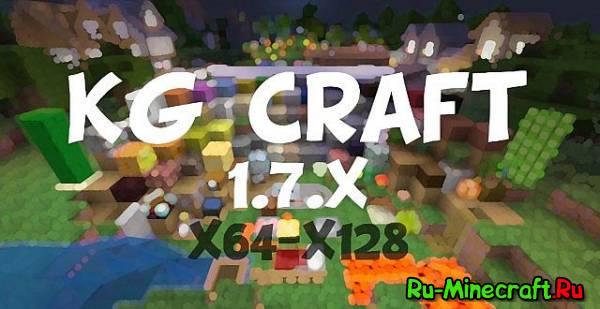 [1.7.4][64x/128x] KG Craft - Стандартные текстуры в HD!