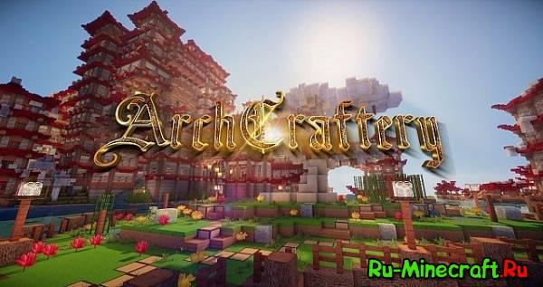[1.7.4][128x] ArchCraftery Traditional - Ресурс-пак в восточном стиле!