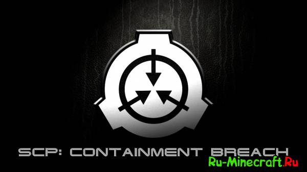 [Other] Scp Containment Breach (v 0.9.3) - Фонд в Опасности!
