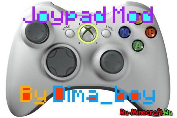 Joypad Mod - джойстик + разделение экрана [1.12.2] [1.11.2] [1.10.2] [1.9.4] [1.8.9] [1.7.10]
