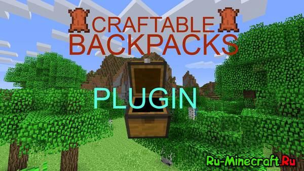 [1.7.4][Bukkit] Craftable Backpacks — Рюкзаки для сервера
