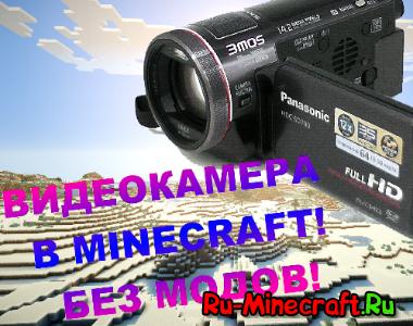 [Guide] Видеокамера без модов в MineCraft 1.7+