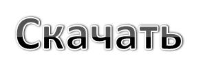 [Client+Server][1.7.2] Клиент майнкрафт by maelan
