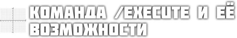 [Гайд] Команда /execute и её возможности
