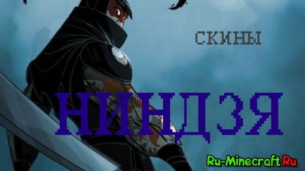 "[Skins] Подборку скинов на тему ""Ninja"""