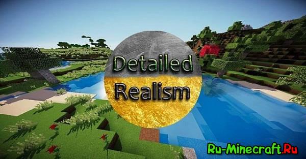 [1.7.5][256x] Detailed Realism — детальный реализм