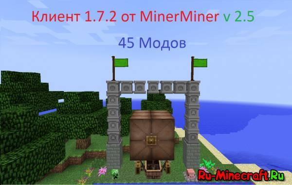 [Client][1.7.2] Клиент от MinerMiner v2.5
