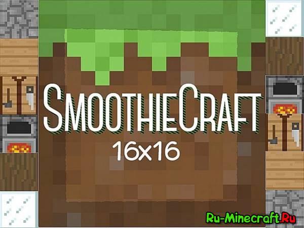 [1.7.5][16x] SmoothieCraft — ГладкоеРемесло