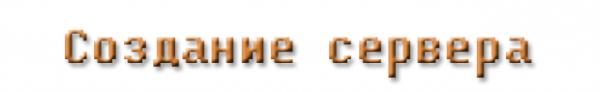 [Гайд] Как легко создать сервер?
