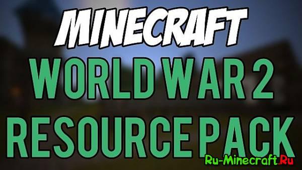 [1.7.4][16px] WorldWar 2 - Ресурс пак
