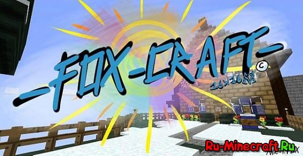 Fox-Craf текстуры Фокс крафт [1.12|1.11.2|1.10.2][16x]