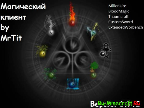 [Client][1.7.2] AdventureMagic and Millenaire - клиент с глобальными модами