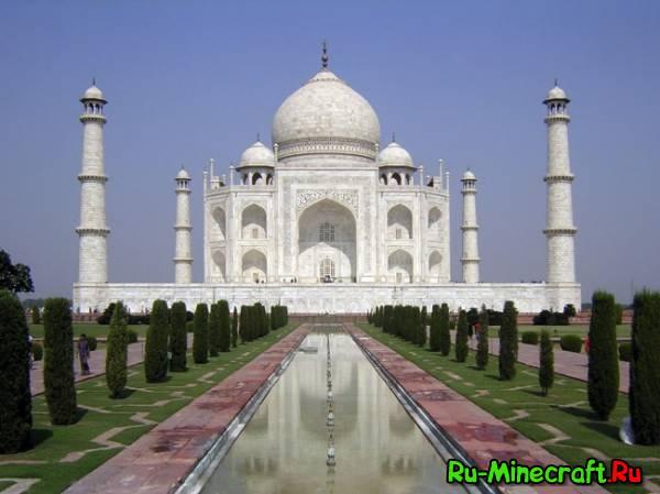 [Map][1.7+] - Taj Mahal — Самая известная мечеть в мире!
