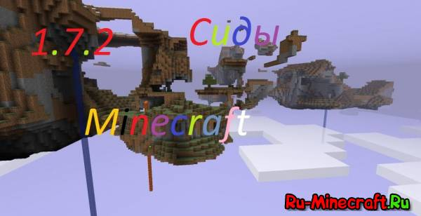 [1.7.2] Сиды для Minecraft