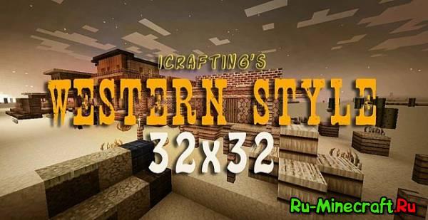 [1.7.8][32x32] Western style — Дикий запад