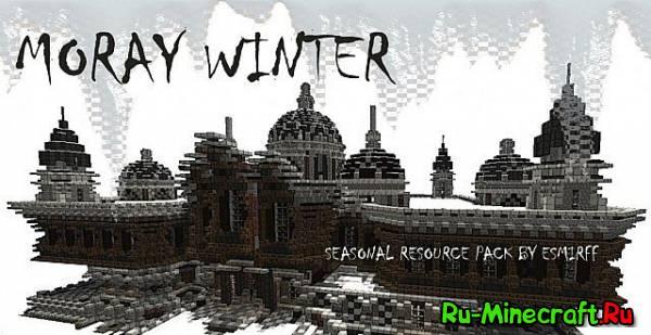 [1.7.8][32x32] Moray Winter — Зимний ресурс-пак