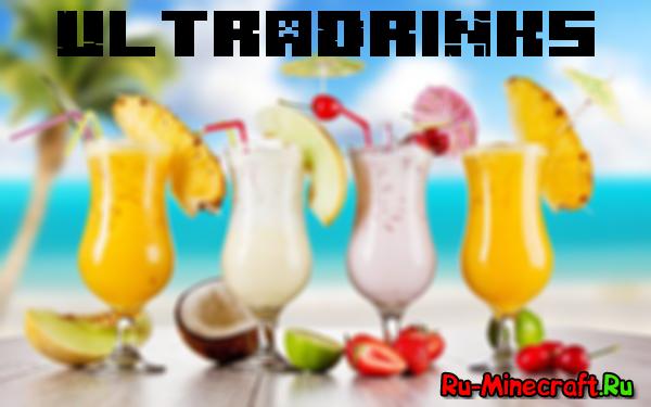 [PLUGIN][1.7.2] UltraDrinks - набор рецептов напитков с различными наборами эффектов