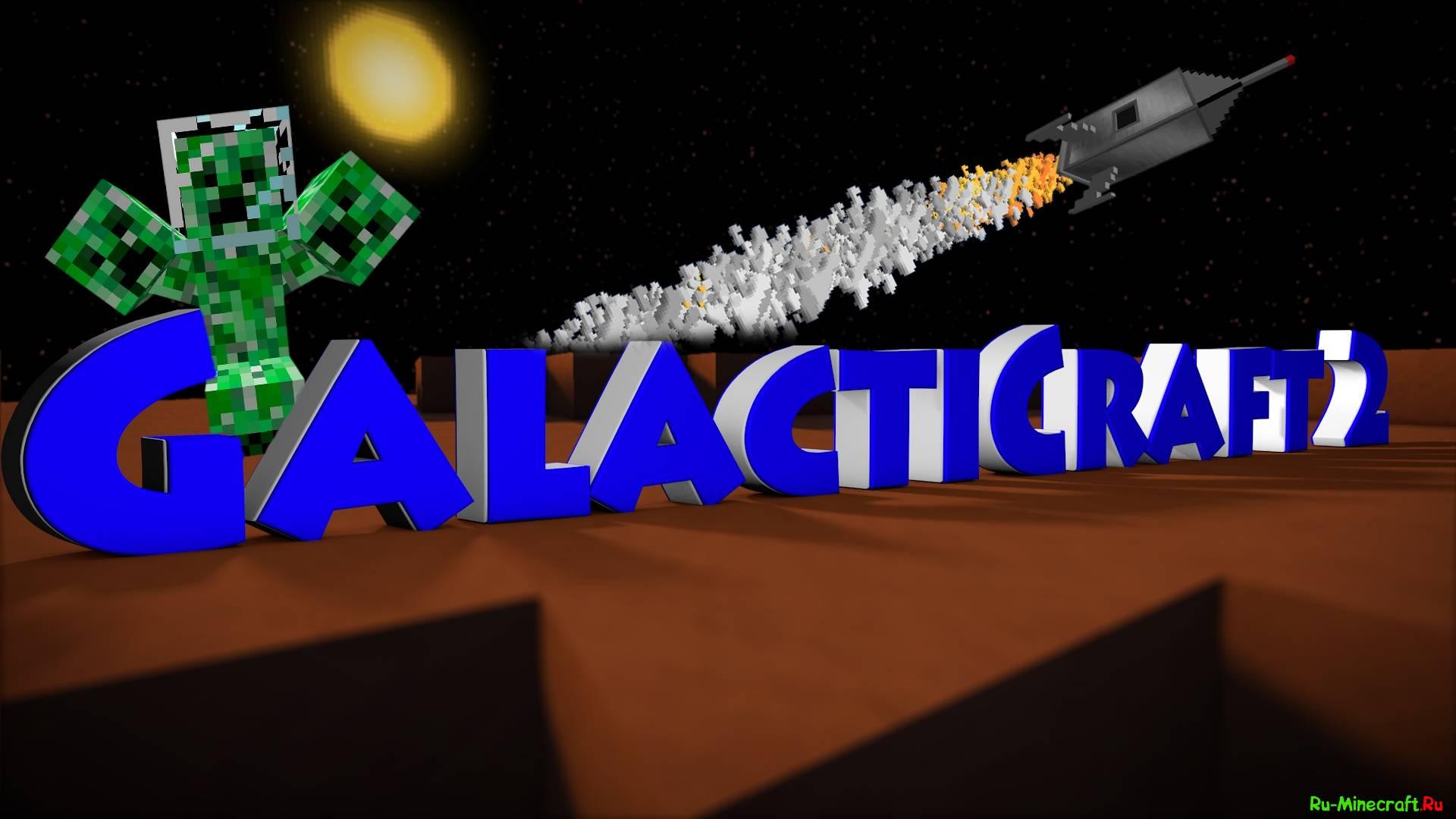 скачать мод на 1.7.10 galacticraft бесплатно