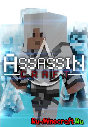 [1.4.7-1.7.2] Assassin Craft — «Ничто не истина — всё дозволенно!»