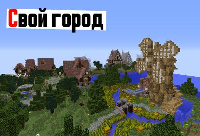 [Map] Гильдия Воров - вор в MineCraft!