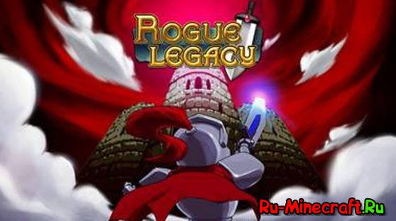 [Other]Rogue Legacy - 2D Экшен