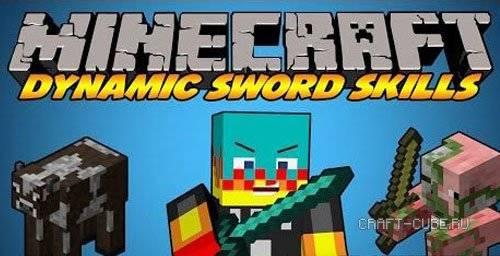 Dynamic Sword Skills Mod - Более красивые бои! [1.8.9|1.7.10|1.6.4]