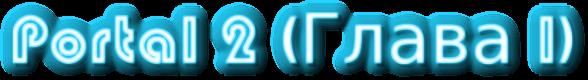 [Map] Portal 2 - Портальная карта!