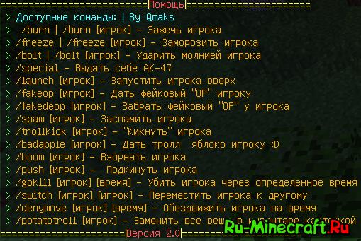[Plugin][1.7] Troll 1.7 | Достал игрок или нечего делать? Веселись :)