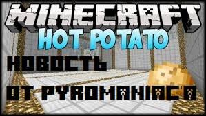 [Plugin][1.7.2] Hot potato - горячая картошка!