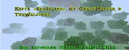 [MAP] SkyIsland SURV - Мега большая карта на выживание!