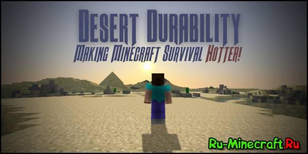 [Map] Desert Durability — Пустынная проверка на прочность