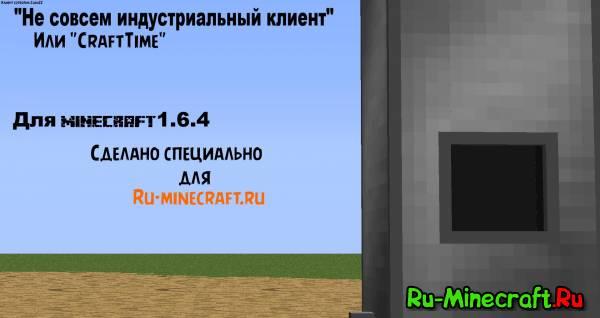 [1.6.4] RP Клиент Minecraft!