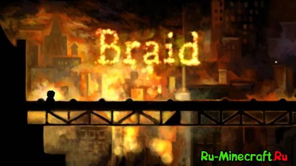 [Game] Braid - Банальная история и головоломки